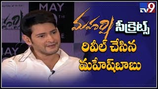 Mahesh Babu reveals Maharshi movie secrets - TV9 Exclusive