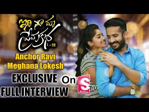 ఇది మా ప్రేమ కధ || Idi Maa Prema Katha Fame Anchor Ravi And Meghana Lokesh Exclusive Interview