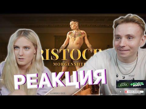modestal смотрит: MORGENSHTERN - ARISTOCRAT (Official Video, 2021) / Реакция модестал