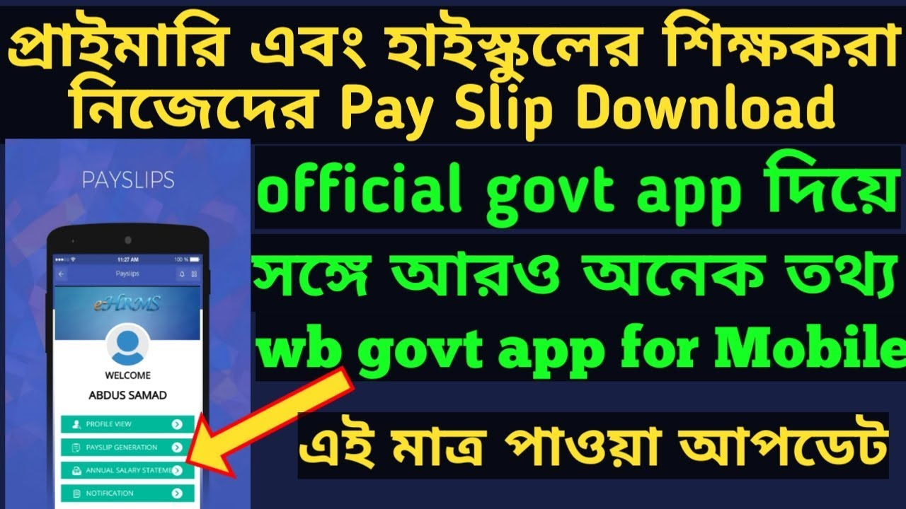 Payslip download for primary and high school teacher from govt app,ehrms  app download