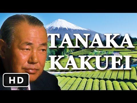【内閣総理大臣】 田中角栄の語録・格言・名言集