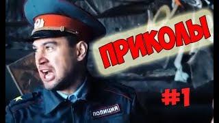 ЗАСМЕЯЛИСЬ ИЛИ УЛЫБНУЛИСЬ ? - Проиграли ! ) ) )
