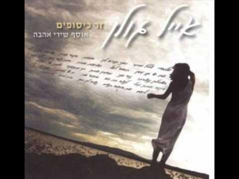 אייל גולן צליל מיתר Eyal Golan