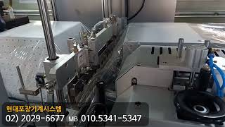 자동수축포장기계 대형사출제품 수축포장 대형 수축포장기계…