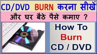 CD/DVD BURN  करना सीखें और घर बैठे पैसे कमाए ! How to Burn CD DVD ?