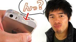 惜しいっ!裸族に人気のiPhone5s用TPUケースを買ってみた thumbnail