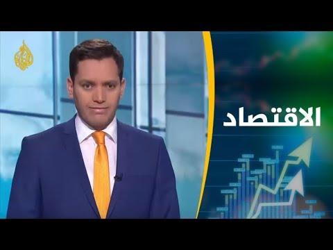 النشرة الاقتصادية الثانية (2019/5/26)  - نشر قبل 2 ساعة