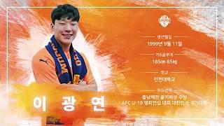 2019 신인 4인방 입단 소감 영상