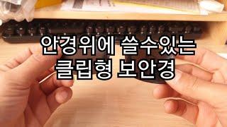 [제품소개] 안경낀사람…
