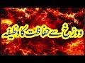 Jahannam ki Aag Se Bachne ke liye kya Karein  Mufti Tariq Masood
