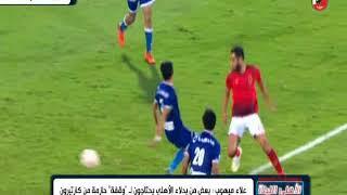 علاء ميهوب : كارتيرون كسب على لطفى كحارس مرمى رغم ماحدث