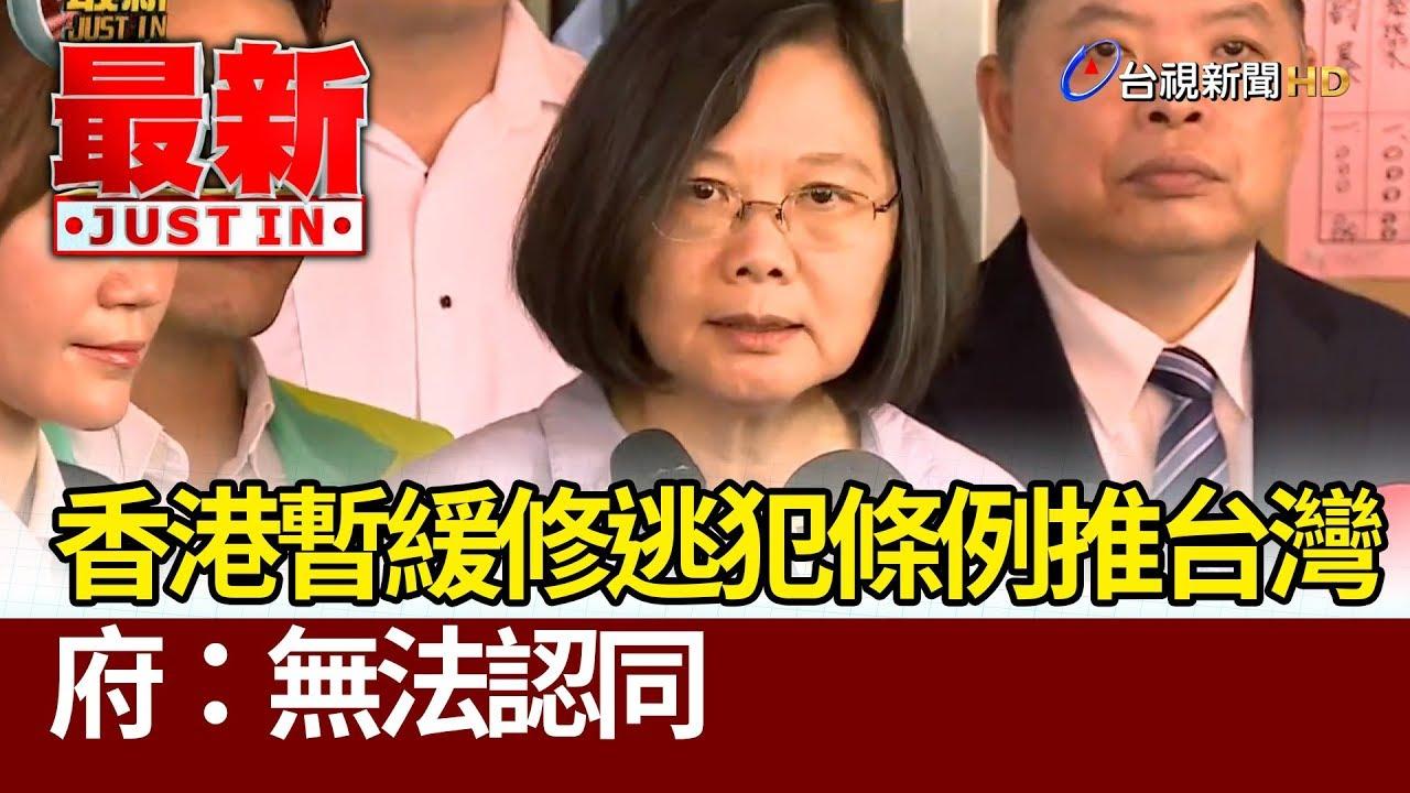 香港暫緩修逃犯條例推臺灣 府:無法認同【最新快訊】 - YouTube