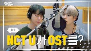 NCT U가 부른 일진에게 찍혔을 때 OST! 8월 9일 오후 6시 공개