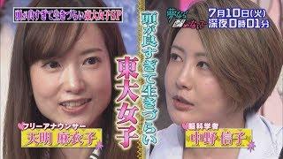 7月10日(火) 深夜0時01分 『有田哲平の夢なら醒めないで』は、「頭が良...