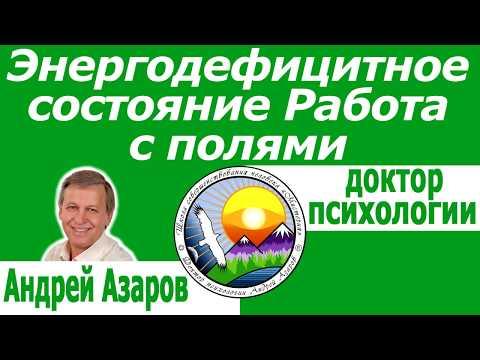 Не хватает поддержки Коррекция детско родительских отношений Работа с подсознанием Андрей Азаров