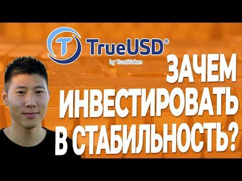 Обзор криптовалюты TrueUSD - стоит ли покупать монету TUSD?