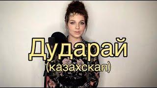 Алиса Супронова - Дударай (казахская)