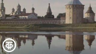 Вологда. Старинный город. 1976 г.