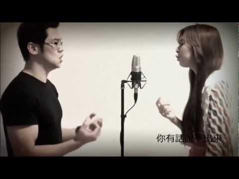 Shan Hu Hai 珊瑚海 (JayChow ft. Lara) - by Kevin Lin ft. Kartika Wang [COVER]