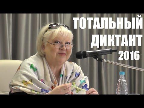 ТОТАЛЬНЫЙ ДИКТАНТ 2016: СВЕТЛАНА КРЮЧКОВА   Вкратце об истории Олимпийских игр