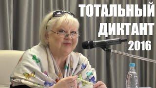 ТОТАЛЬНЫЙ ДИКТАНТ 2016: СВЕТЛАНА КРЮЧКОВА | Вкратце об истории Олимпийских игр