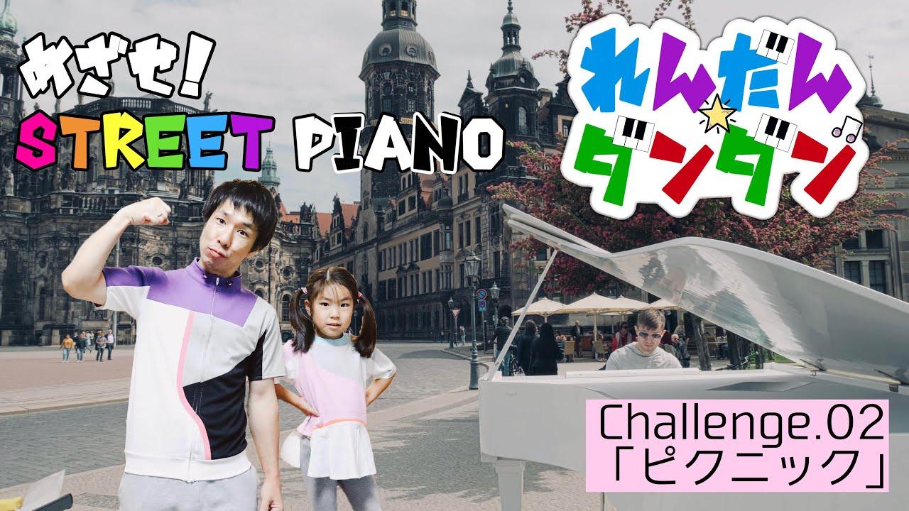 """「れんだん★ダンダン」おかあさんといっしょ風〜Challenge.02""""ピクニック"""""""