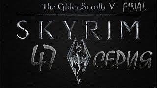 Skyrim Древние свитки - серия 47 {Вступление в Темное Братство}