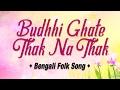 Buddhi Ghate Thak Na Thak | Asol Manush Jai Na Dekha | Bengali Folk Songs - Baul