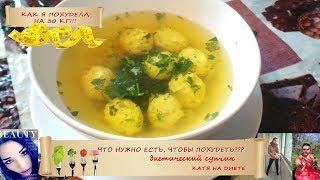 Диетический суп с фрикадельками для этапа атака (диета Дюкана), белковых диет и сушки, ЗОЖ