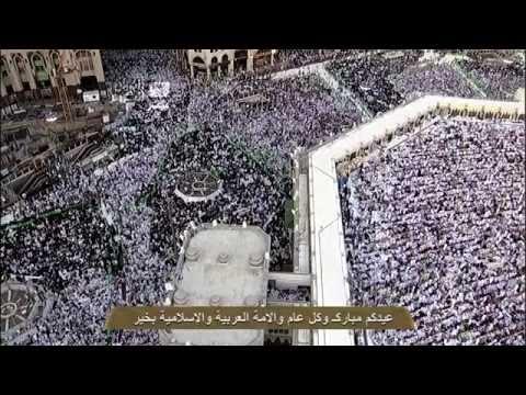 Eid ul Fitr Takbeerat 2012 - Makkah [Complete]