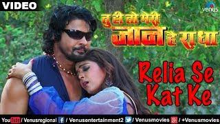 Relia Se Kat Ke - Bhojpuri Hot Song (Tu Hi To Meri Jaan Hain Radha)