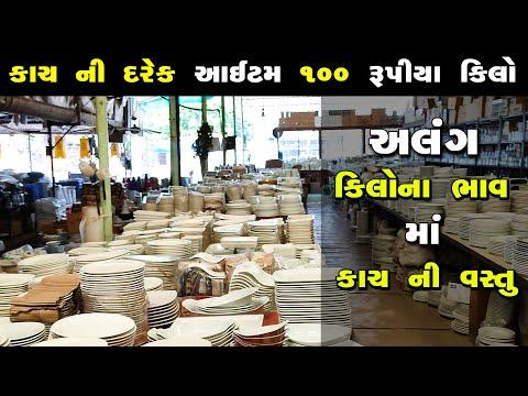 અલંગ કાચની દરેક બ્રાન્ડેડ આઈટમ 100 રૂપિયા કિલો ! |  Alang All branded Glass items Under 100 Rs KG