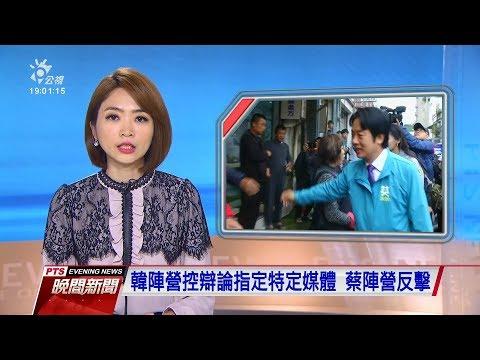 20191211 公視晚間新聞