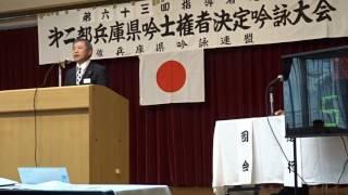 2016年7月3日(日) 大会名:兵庫県連 第二部(指導者の部)吟士権大会 会...