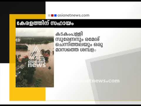 Help pours in for Kerala: DMK to give Rs 1 cr, Lulu group Rs 5 cr for flood relief