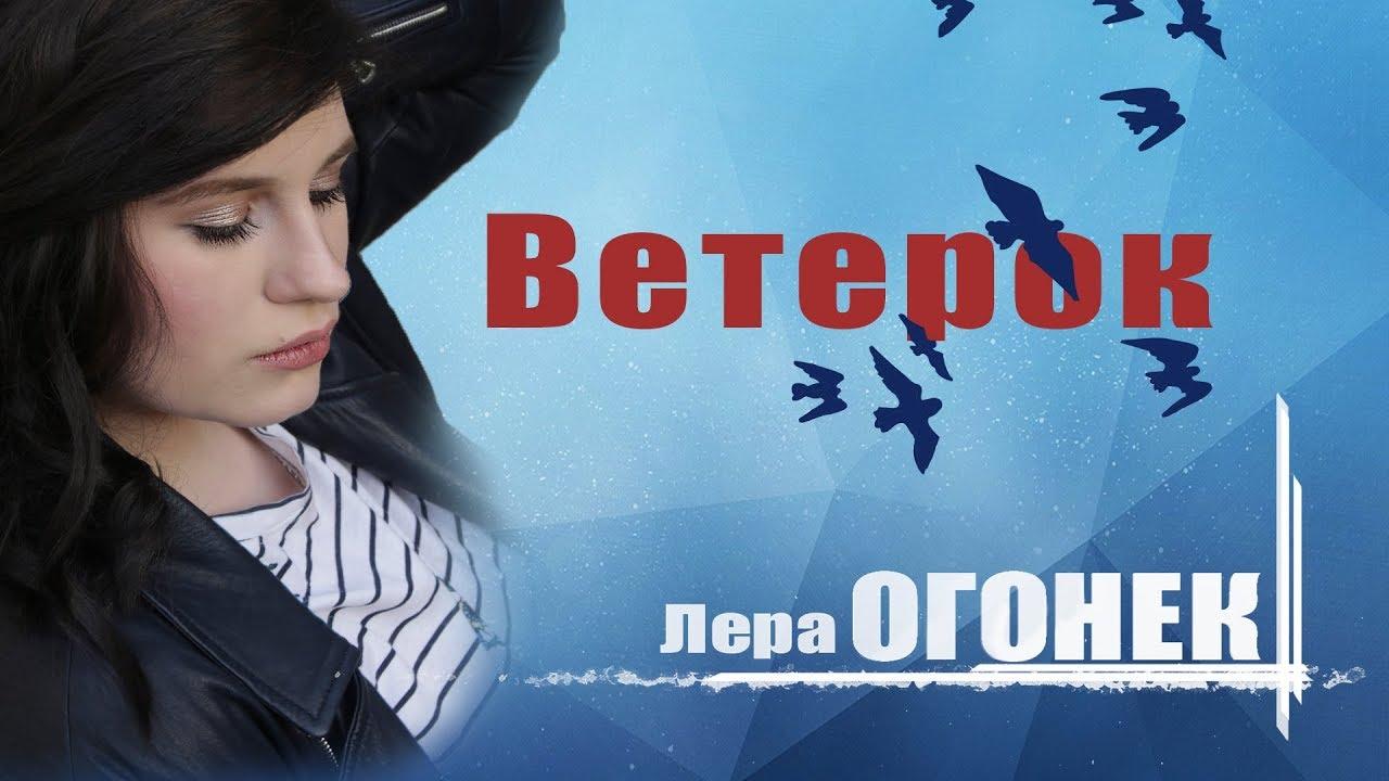 Лера Огонек - Ветерок