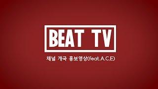 [BEAT TV] #비트티비 개국 홍보영상