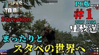 【7dtd:Starvation Mod】 まったりとスタベの世界へ #1 生放送  初見様歓迎! 気軽にコメント下さい!