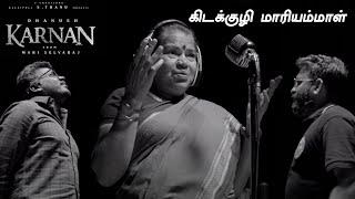 Kandaa Vara Sollunga Singer Kidakuzhi Maiyamma | Karnan | Dhanush| Mari Selvaraj| Santhosh Narayanan