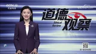 《道德观察(日播版)》 20190906 催肥救父| CCTV社会与法
