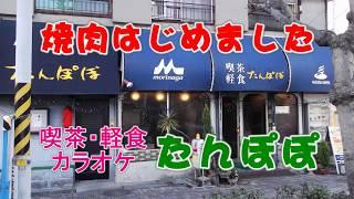 喫茶・軽食・カラオケ たんぽぽ(あの!ウドちゃんも来店!) 三重県 四...