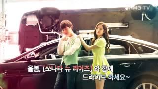 [HMG TV]동우와 보나도 반한 쏘나타 뉴 라이즈의 매력 본격 탐구!