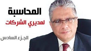 المحاسبة لمديري الشركات ورجال الأعمال: الجزء السادس | تحليل اجمالى وصافي الربح | د. إيهاب مسلم