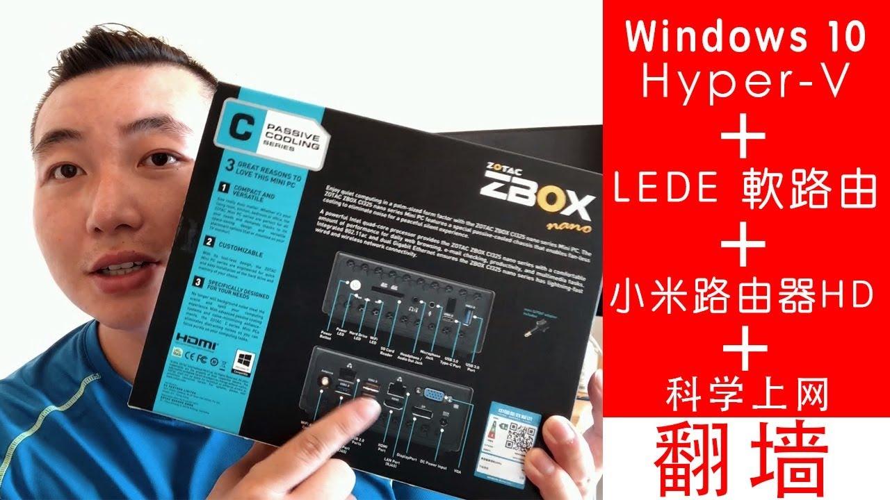 windows 10 hyper-v + LEDE 軟路由+小米路由器+科學上網翻墻使用教程 - YouTube