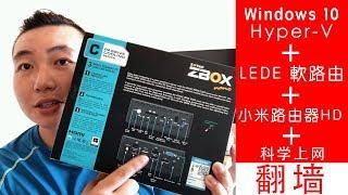 windows 10 hyper-v + LEDE 软路由+小米路由器+科学上网翻墙使用教程