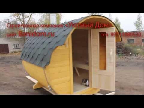 видео: круглая баня бочка 2м с козырьком
