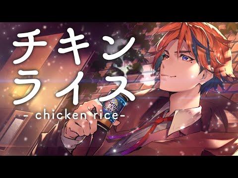 【歌ってみた】チキンライス / Covered by 夕刻ロベル