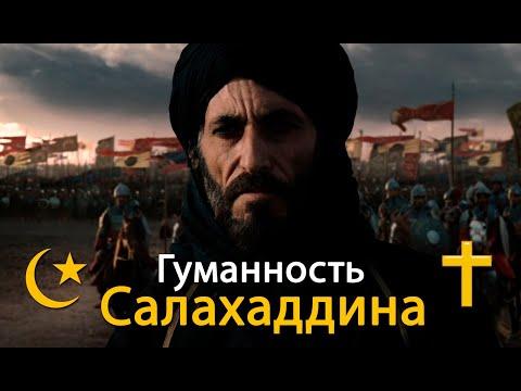 """Салахаддин. (Саладин) взял Иерусалим отрывок из фильма """"Царство небесное"""""""