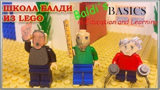 LEGO Самоделка Школа Балди / Baldi's Basics in Education and Learning