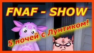 Фнаф 5 ночей с Лунтиком Прикол по игре фнаф 4 и фнаф 3 Фнаф анимация 5 ночей с фредди